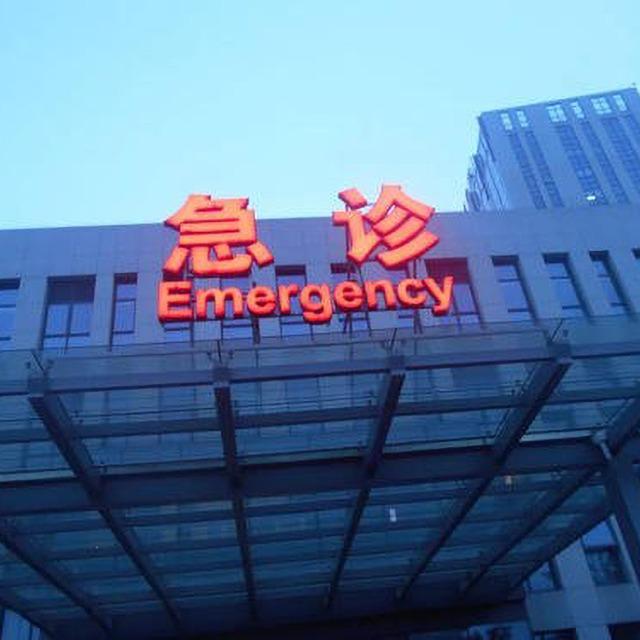 聊城华美医院