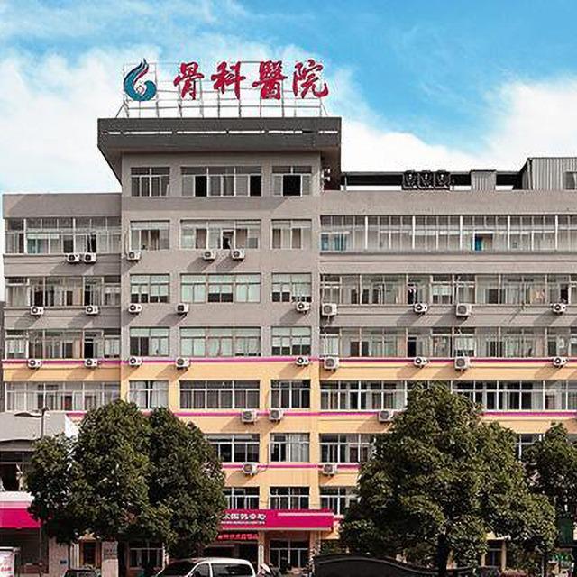 浙江省第一骨科医院