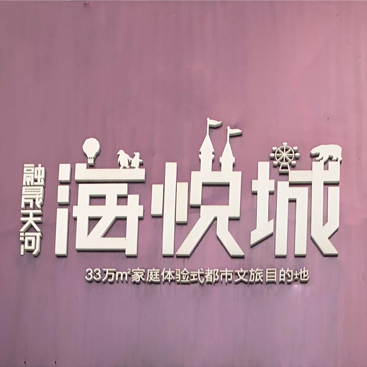 融晟天河-海悦城标识系统