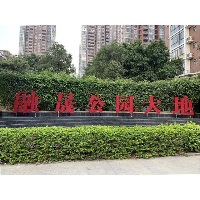 融晟·公园大地标识系统