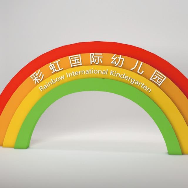 彩虹国际幼儿园