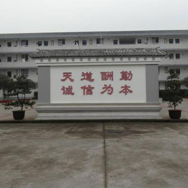 四川省实验中学