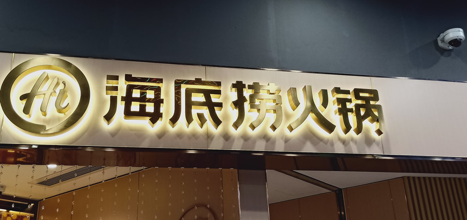 不锈钢发光字怎么安装到墙上——【巨匠标识,标识制作厂家】